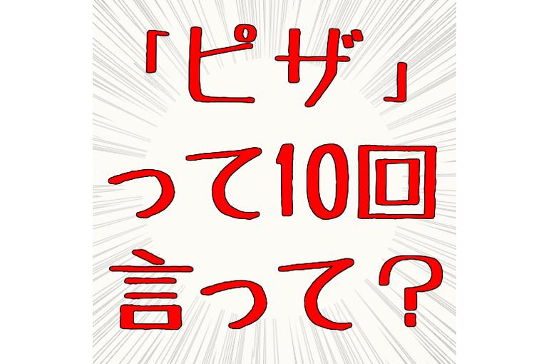 回 クイズ 10
